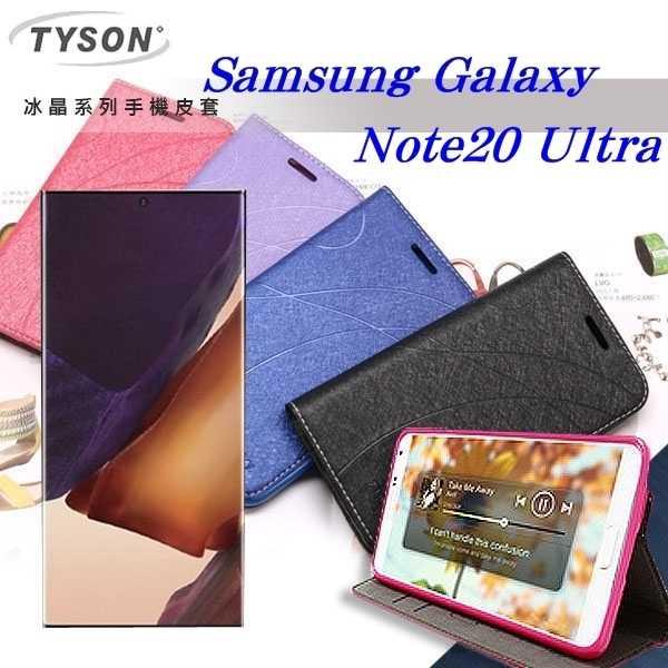 【愛瘋潮】三星 Samsung Galaxy Note20 Ultra 冰晶系列隱藏式磁扣側掀皮套 手機殼 可插卡 可站