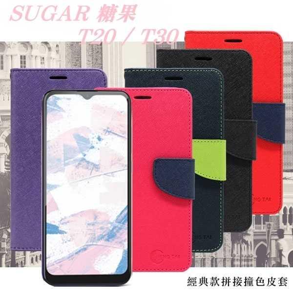 【愛瘋潮】糖果 SUGAR T20 / T30 經典書本雙色磁釦側翻可站立皮套 側掀皮套 可插卡 可站立