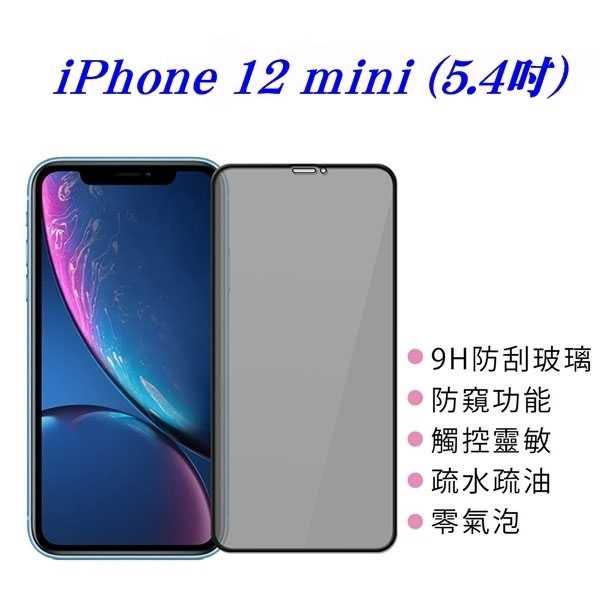 【愛瘋潮】 APPLE iPhone 12 mini (5.4吋) 防窺玻璃貼 螢幕保護貼 (滿版) 螢幕保護貼 玻璃貼