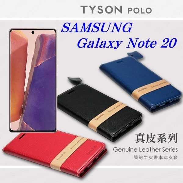 【愛瘋潮】三星 Samsung Galaxy Note 20 頭層牛皮簡約書本皮套 POLO 真皮系列 手機殼 可站立