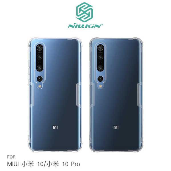 【愛瘋潮】NILLKIN MIUI 小米 10/小米 10 Pro 本色TPU軟套 保護套 鏡頭螢幕加高