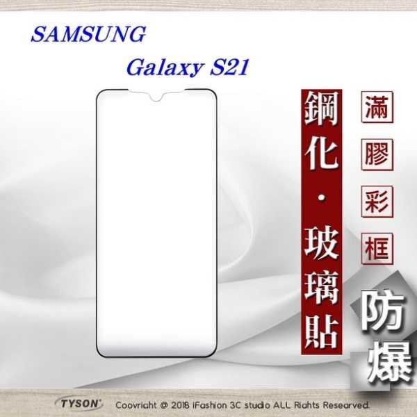 【愛瘋潮】 現貨 三星 Samsung Galaxy S21 3D曲面 全膠滿版縮邊 9H鋼化玻璃 螢幕保護貼
