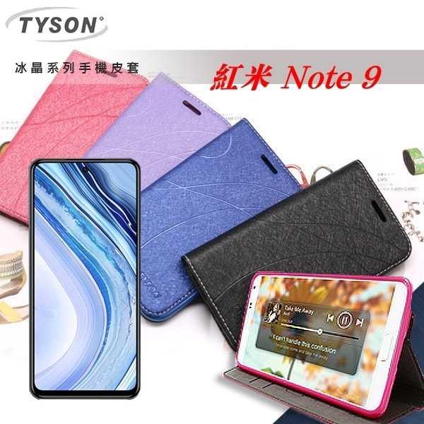 【愛瘋潮】現貨 MIUI 紅米 Note 9 冰晶系列隱藏式磁扣側掀皮套 手機殼 可插卡 可站立 側翻皮套