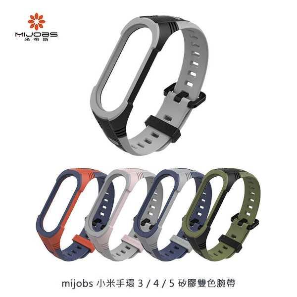 【愛瘋潮】 mijobs 小米手環 3 / 4 / 5 矽膠雙色腕帶