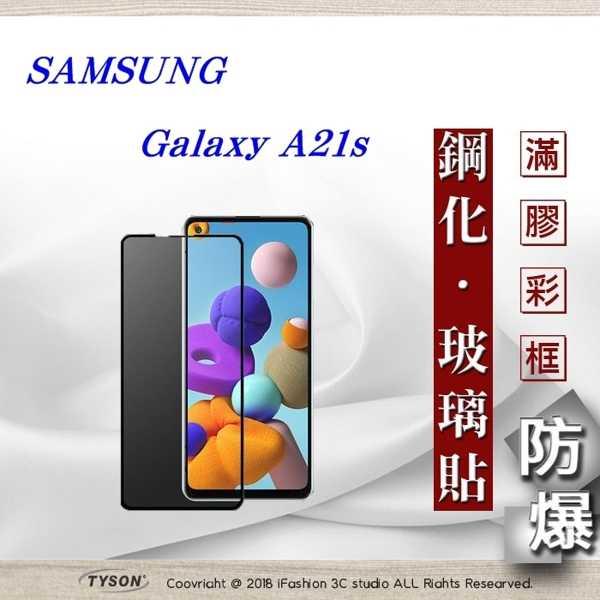 【現貨】三星 Samsung Galaxy A21s 2.5D滿版滿膠 彩框鋼化玻璃保護貼 9H 螢幕保護貼
