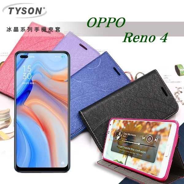 【愛瘋潮】OPPO Reno 4 冰晶系列 隱藏式磁扣側掀皮套 保護套 手機殼 側翻皮套 可站立 可插卡