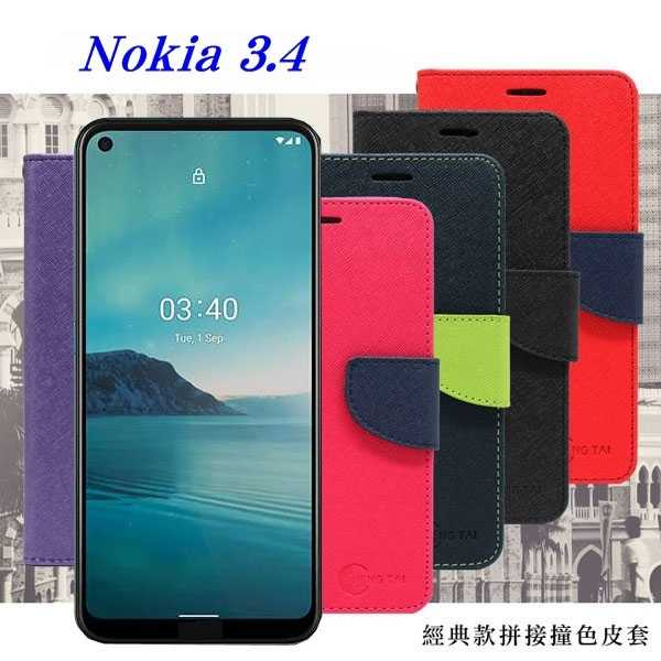 【愛瘋潮】 現貨 諾基亞 Nokia 3.4 5G 經典書本雙色磁釦側翻可站立皮套 手機殼 側掀皮套 可插卡 可站立