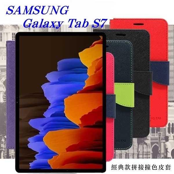 【愛瘋潮】現貨 SAMSUNG Galaxy Tab S7 經典書本雙色磁釦側翻可站立皮套 平板保護套 可站立