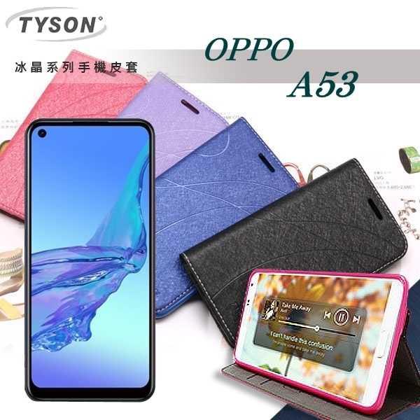 【愛瘋潮】 歐珀 OPPO A53 冰晶系列 隱藏式磁扣側掀皮套 保護套 手機殼 可插卡 可站立