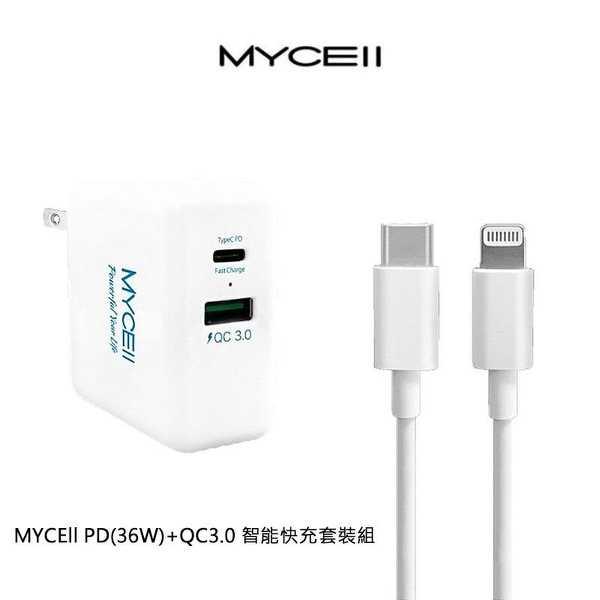 【愛瘋潮】 MYCEll PD(36W)+QC3.0 智能快充套裝組 傳輸線 + 充電器 充電線