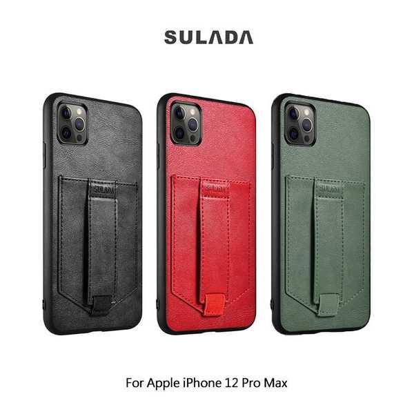 【愛瘋潮】SULADA Apple iPhone 12 Pro Max (6.7吋) 卡酷保護套 手機套 手機殼 可插卡