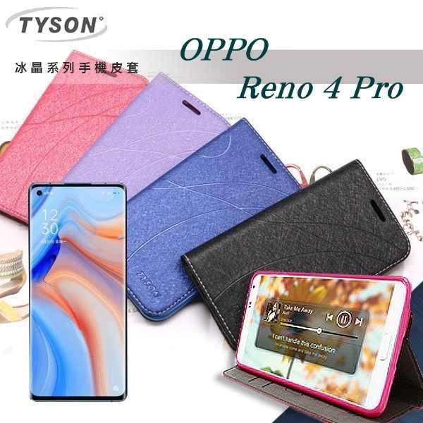 【愛瘋潮】OPPO Reno 4 Pro 冰晶系列 隱藏式磁扣側掀皮套 保護套 手機殼 側翻皮套 可站立 可插卡