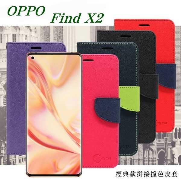 【愛瘋潮】OPPO - Find X2 經典書本雙色磁釦側翻可站立皮套 手機殼 側掀皮套