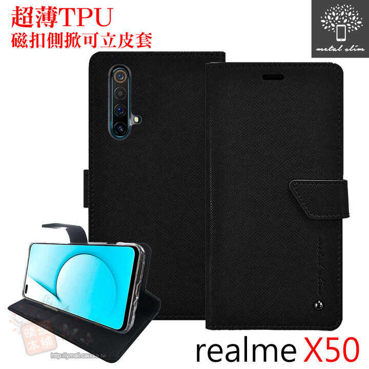 【愛瘋潮】Metal-Slim realme X50 5G 超薄TPU 磁扣側掀 可立皮套