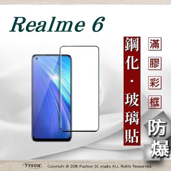 【現貨】OPPO Realme 6 2.5D滿版滿膠 彩框鋼化玻璃保護貼 9H 鋼化玻璃 9H 0.33mm 強化玻璃
