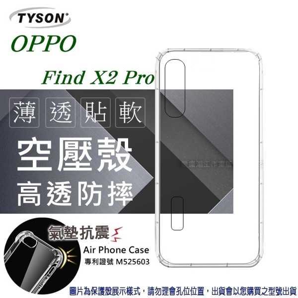 【愛瘋潮】歐珀 OPPO - Find X2 Pro 高透空壓殼 防摔殼 氣墊殼 軟殼 手機殼