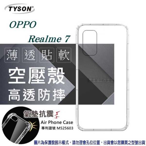 【愛瘋潮】現貨 歐珀 OPPO Realme 7 5G 高透空壓殼 防摔殼 氣墊殼 軟殼 手機殼 防撞殼 透明殼