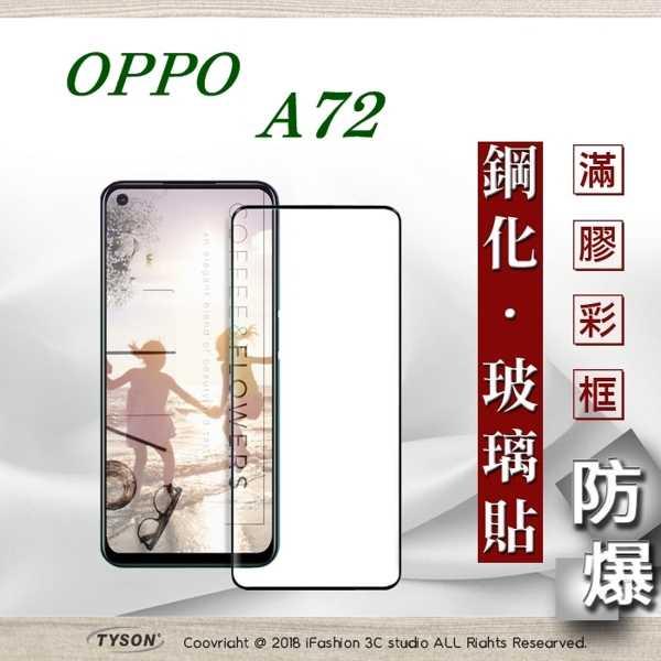 【現貨】歐珀 OPPO A72 2.5D滿版滿膠 彩框鋼化玻璃保護貼 9H 螢幕保護貼