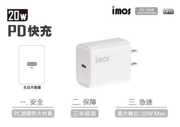 【愛瘋潮】 預購品 三年保固 imos PD 20W 急速快充充電器 旅充頭
