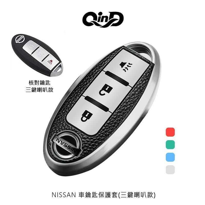 【愛瘋潮】QinD NISSAN 車鑰匙保護套