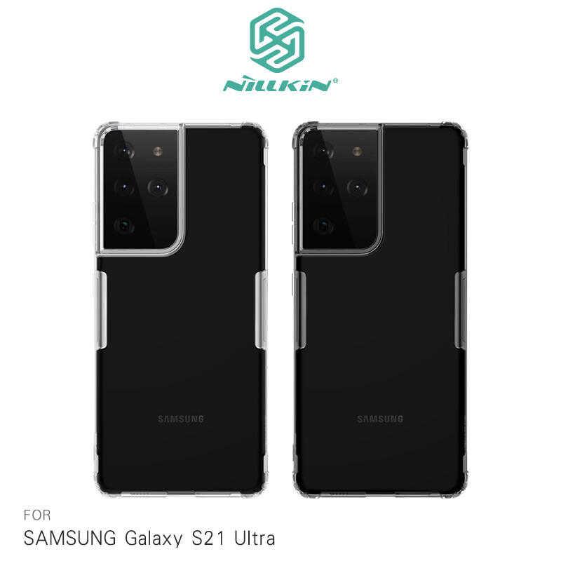 【愛瘋潮】NILLKIN SAMSUNG S21 Ultra 5G 本色TPU軟套 手機殼 透明殼 手機套 軟殼 防摔殼