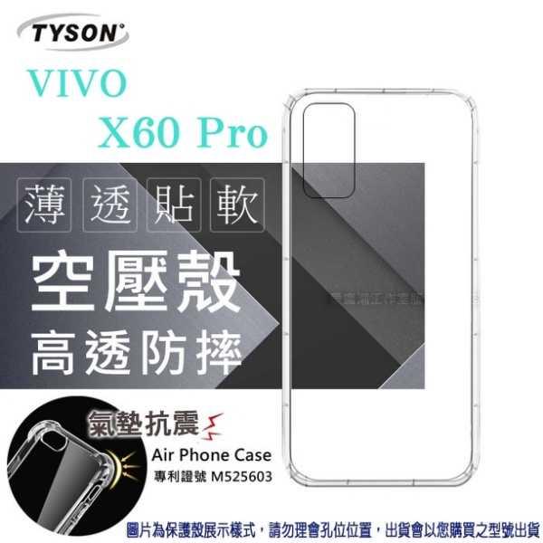 【愛瘋潮】現貨 VIVO X60 Pro 5G 高透空壓殼 防摔殼 氣墊殼 軟殼 手機殼 透明殼 手機套