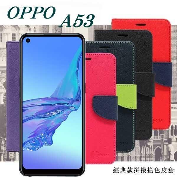 【愛瘋潮】 歐珀 OPPO A53 經典書本雙色磁釦側翻可站立皮套 手機殼 可插卡 可站立 側掀皮套