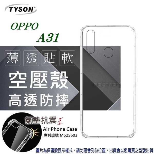 【愛瘋潮】歐珀 OPPO A31 2020 高透空壓殼 防摔殼 氣墊殼 軟殼 手機殼