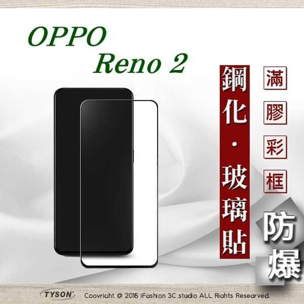 【現貨】歐珀 OPPO Reno 2 2.5D滿版滿膠 彩框鋼化玻璃保護貼 9H 螢幕保護貼