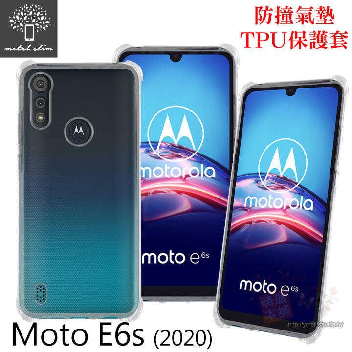 【愛瘋潮】Metal-Slim Moto E6s 軍規 防撞氣墊TPU 手機保護套