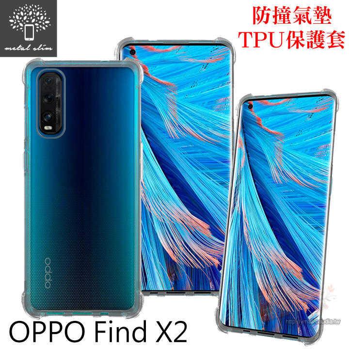 【愛瘋潮】Metal-Slim OPPO Find X2 軍規 防撞氣墊TPU 手機保護套 手機殼 保護套