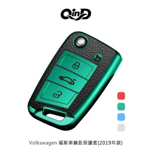 【愛瘋潮】QinD Volkswagen 福斯車鑰匙保護套