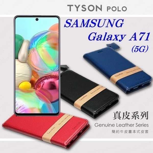 【愛瘋潮】三星 Samsung Galaxy A71 (5G) 頭層牛皮簡約書本皮套 POLO 真皮系列 可插卡 可站立