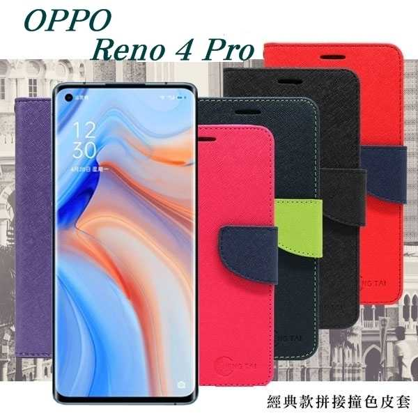 【愛瘋潮】OPPO Reno 4 Pro 經典書本雙色磁釦側翻可站立皮套 手機殼 可插卡 可站立 側掀皮套 手機套