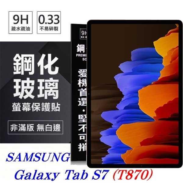【愛瘋潮】SAMSUNG Galaxy Tab S7 / T870 超強防爆鋼化玻璃平板保護貼 9H 螢幕保護貼
