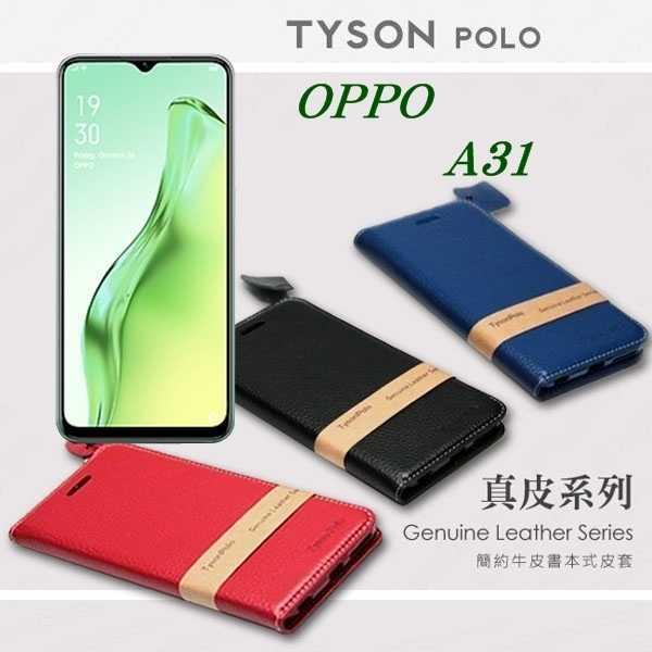 【愛瘋潮】OPPO A31 簡約牛皮書本式皮套 POLO 真皮系列 手機殼 側翻皮套 可站立