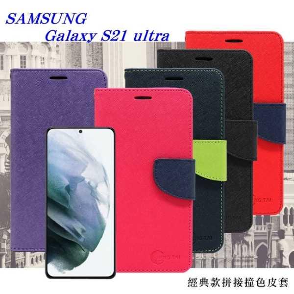 【愛瘋潮】三星 Samsung Galaxy S21 ultra 5G 經典書本雙色磁釦側翻可站立皮套 手機殼 可插卡