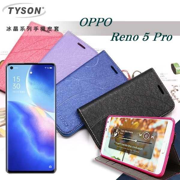 【愛瘋潮】現貨 OPPO Reno 5 Pro 5G 冰晶系列 隱藏式磁扣側掀皮套 保護套 手機殼 側翻皮套 可站立 可