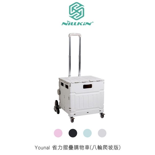 【愛瘋潮】Younal 省力摺疊購物車(八輪版) 購物拖車 購物 露營 折疊
