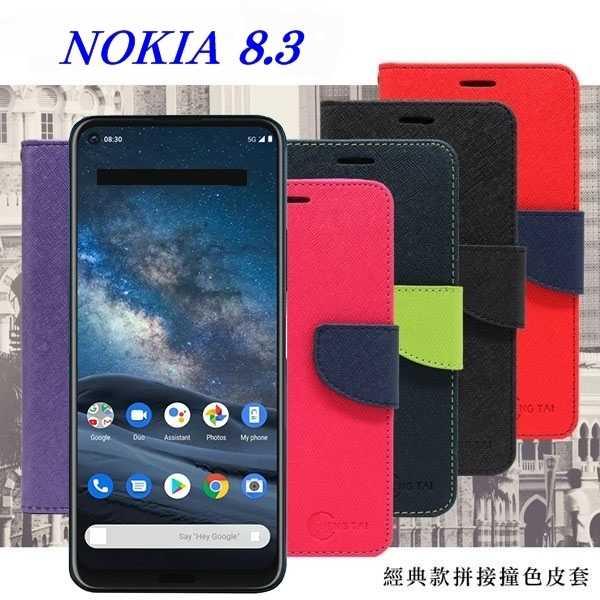 【愛瘋潮】 NOKIA 8.3 5G 經典書本雙色磁釦側翻可站立皮套 手機殼 側掀皮套 可插卡 可站立