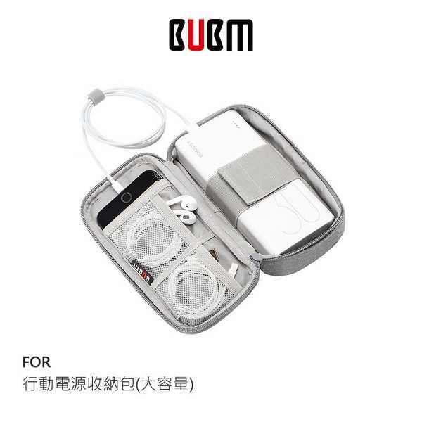 【愛瘋潮】 BUBM 行動電源收納包(大容量) for 手機 傳輸線 耳機收納