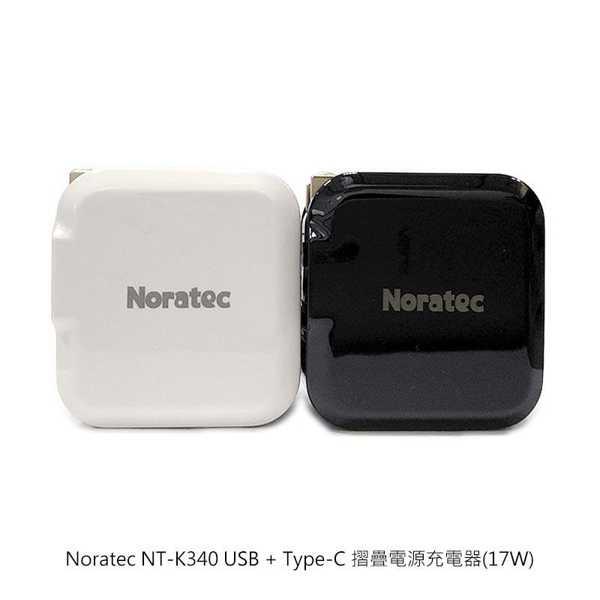 【愛瘋潮】 Noratec 諾拉特Type-C USB-A 雙口急速充電器 17W大功率