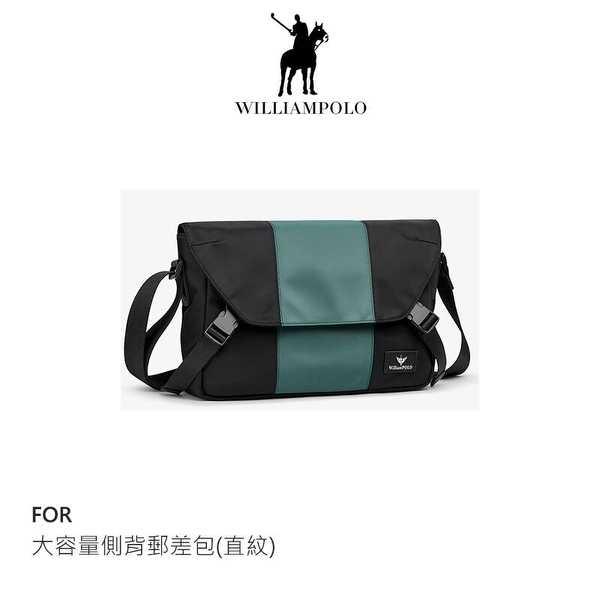 【愛瘋潮】 WilliamPOLO 大容量側背郵差包(直紋) 手提 / 肩背 / 斜背 三用平板電腦公事包