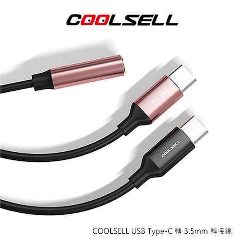 【愛瘋潮】 COOLSELL USB Type-C 轉 3.5mm 轉接線