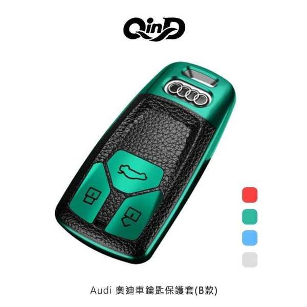 【愛瘋潮】QinD Audi 奧迪車鑰匙保護套(B款)