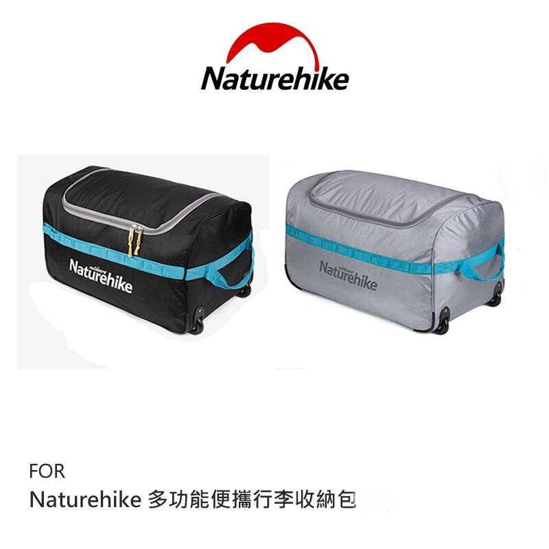 【愛瘋潮】 Naturehike 多功能便攜行李收納包(M)/(L) 旅行包
