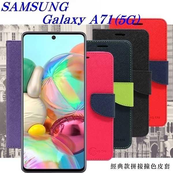 【愛瘋潮】三星 Samsung Galaxy A71 (5G) 經典書本雙色磁釦側翻可站立皮套 手機殼 可插卡 可站立