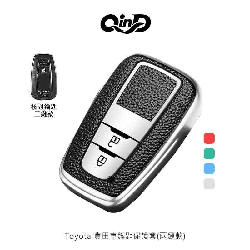 三鍵款 藍色【愛瘋潮】QinD Toyota 豐田車鑰匙保護套