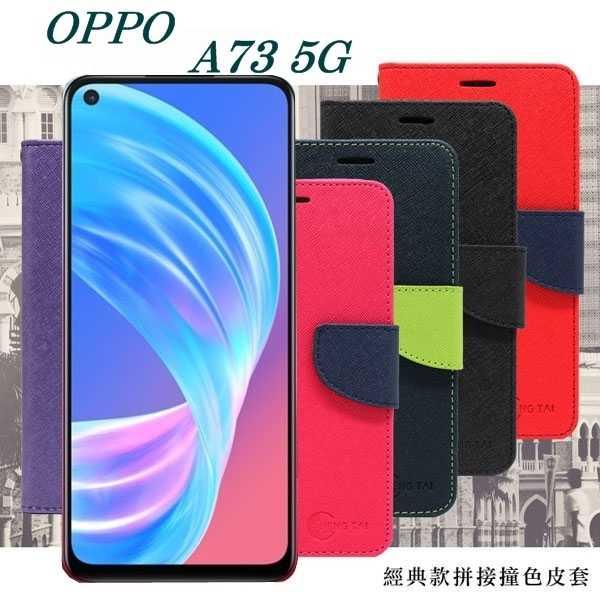 【愛瘋潮】 現貨 歐珀 OPPO A73 5G 經典書本雙色磁釦側翻可站立皮套 手機殼 可插卡 可站立 側掀皮套