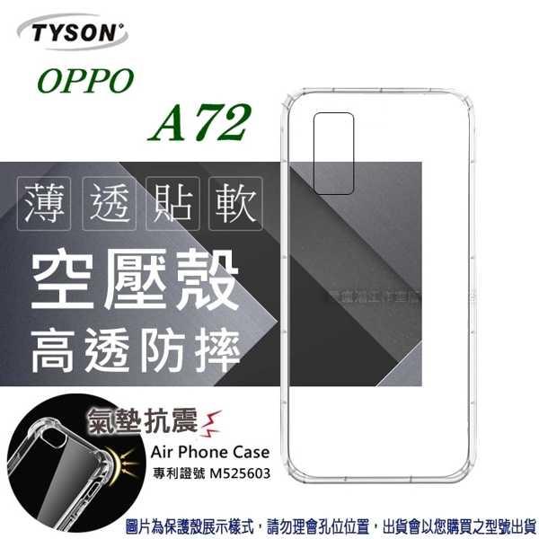 【愛瘋潮】歐珀 OPPO A72 2020 高透空壓殼 防摔殼 氣墊殼 軟殼 手機殼